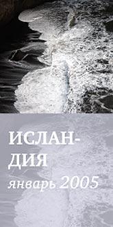 iceland_th.jpg