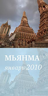 mjanma_th.jpg
