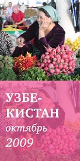 uzbekistan_th.jpg